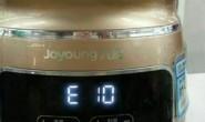 九阳破壁机e10代码 九阳破壁机显示e08故障